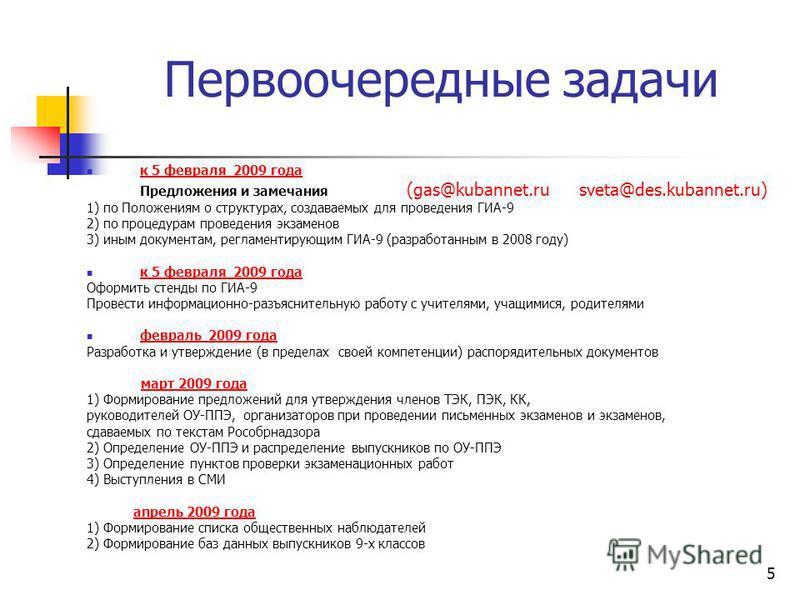5 Первоочередные задачи к 5 февраля 2009 года Предложения и замечания (gas@kubannet.ru sveta@des.kubannet.ru) 1) по Положениям о структурах, создаваемых для проведения ГИА-9 2) по процедурам проведения экзаменов 3) иным документам, регламентирующим Г