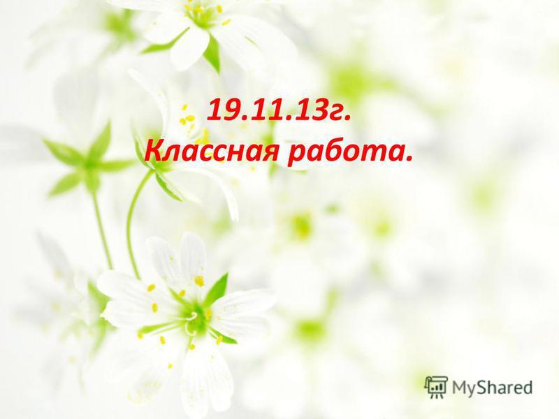19.11.13 г. Классная работа.
