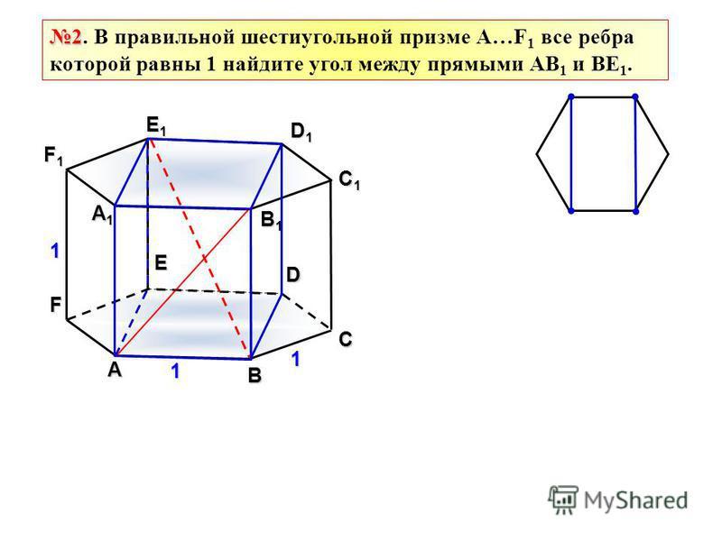 2 2. В правильной шестиугольной призме А…F 1 все ребра которой равны 1 найдите угол между прямыми АВ 1 и ВЕ 1. А B C D E F А1А1А1А1 B1B1B1B1 C1C1C1C1 D1D1D1D1 E1E1E1E1 F1F1F1F1 1 1 1
