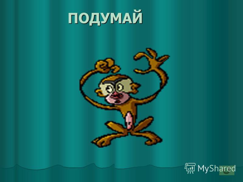 Тур первый Какая сказка не является русской народной сказкой ? «Поди туда- не знаю куда….» «Финист -ясный сокол» «Три поросенка»«Гуси-лебеди»«По-щучьему велению» 1 23 4 5
