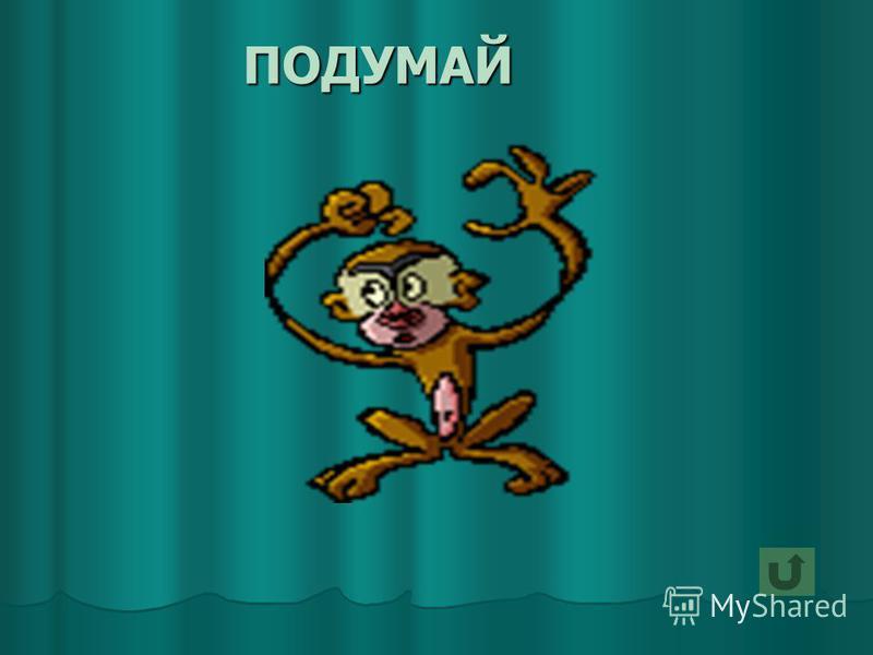 Тур третий 1 2 3 4 Кто не является героем русской народной сказки?