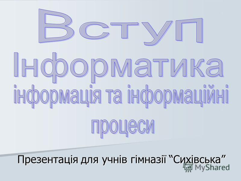 Презентація для учнів гімназії Сихівська