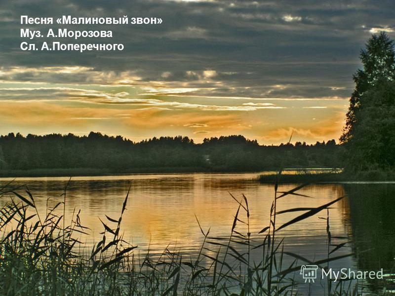 Песня «Малиновый звон» Муз. А.Морозова Сл. А.Поперечного