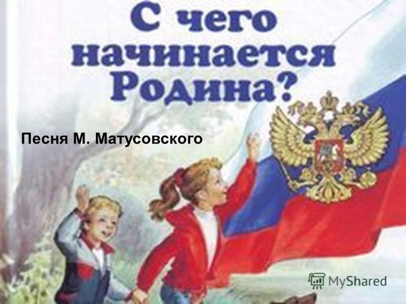 Песня М. Матусовского