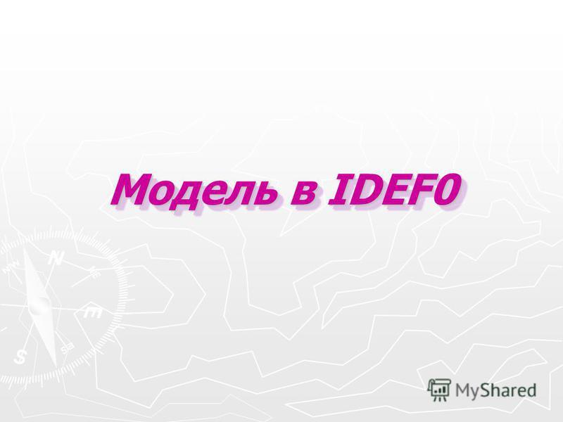 Модель в IDEF0