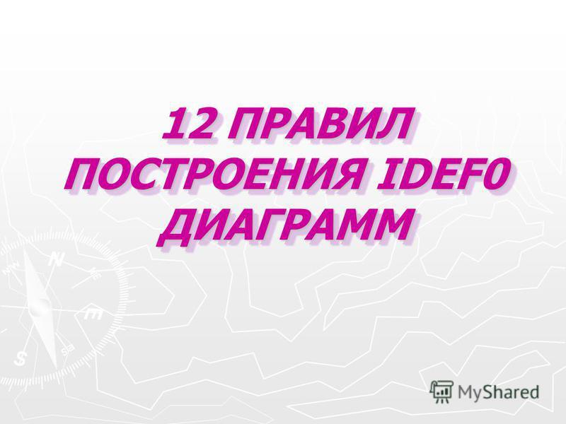 12 ПРАВИЛ ПОСТРОЕНИЯ IDEF0 ДИАГРАММ