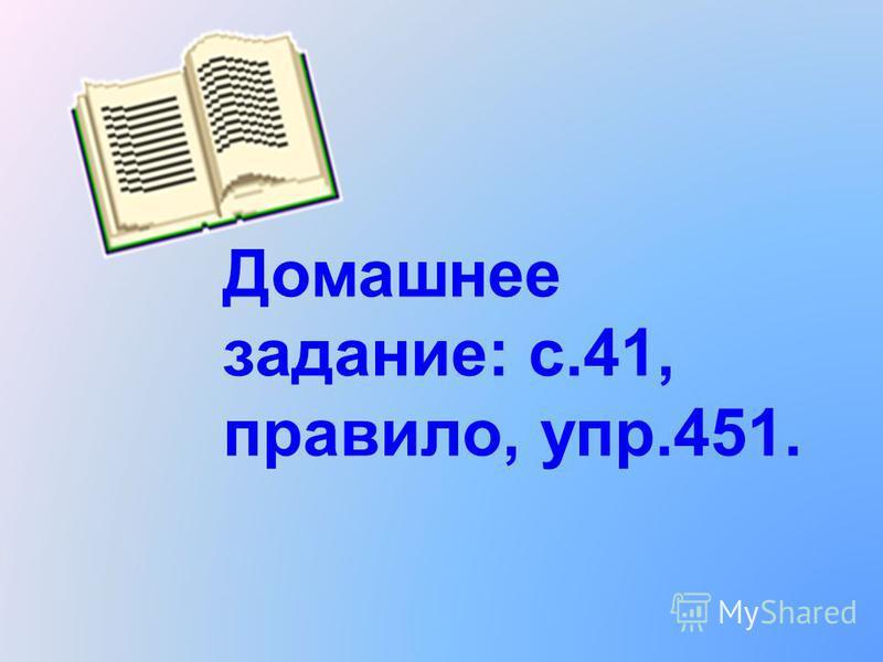 Домашнее задание: с.41, правило, упр.451.