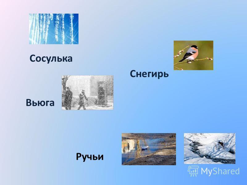 Сосулька Вьюга Снегирь Ручьи