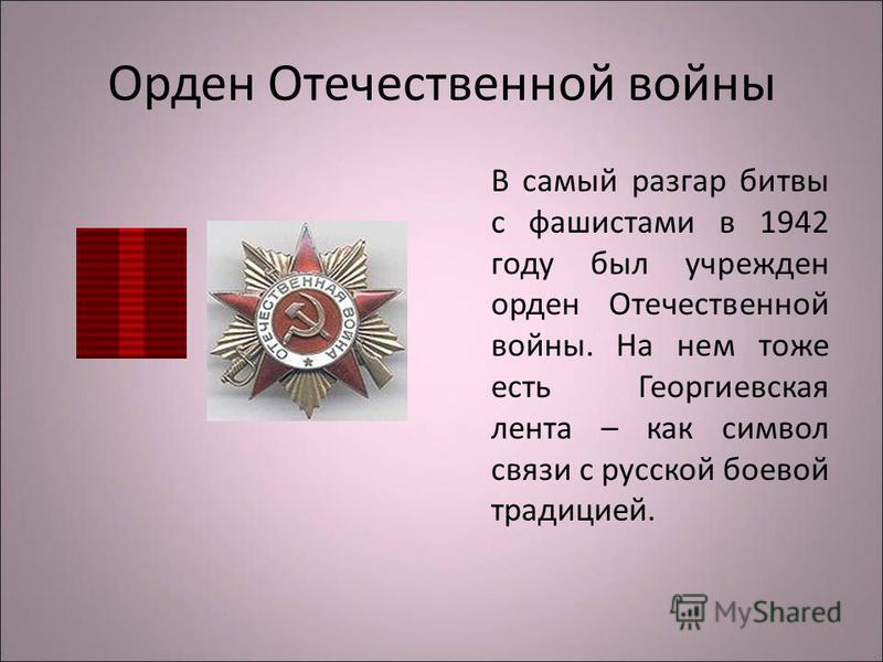 Орден Отечественной войны В самый разгар битвы с фашистами в 1942 году был учрежден орден Отечественной войны. На нем тоже есть Георгиевская лента – как символ связи с русской боевой традицией.