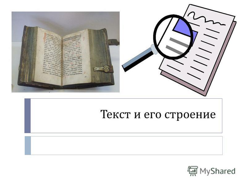 Текст и его строение