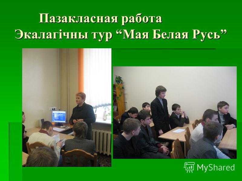 Пазакласная работа Экалагічны тур Мая Белая Русь