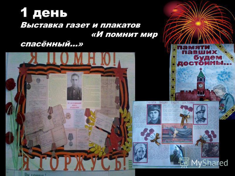 1 день Выставка газет и плакатов «И помнит мир спасённый…»