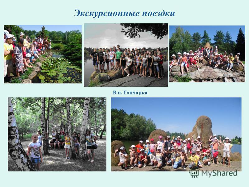 Экскурсионные поездки В п. Гончарка