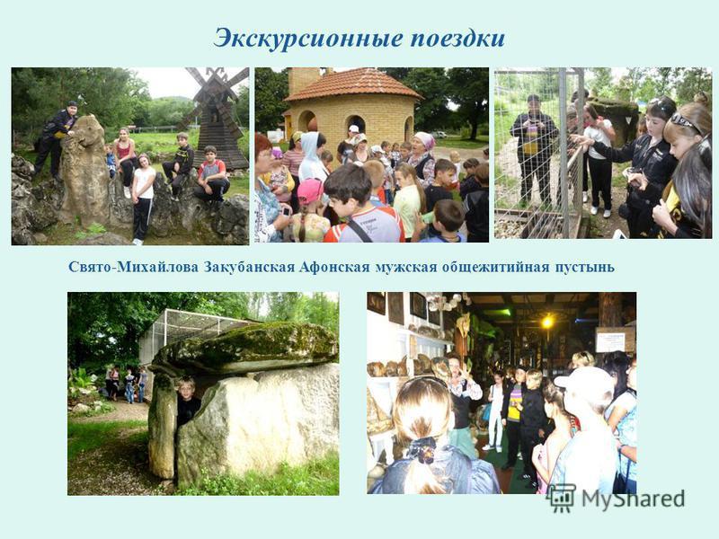 Экскурсионные поездки Свято-Михайлова Закубанская Афонская мужская общежитийная пустынь