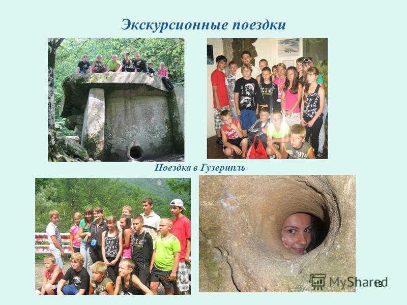 Экскурсионные поездки 19 Поездка в Гузерипль