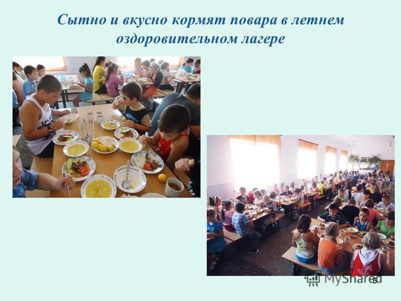 Сытно и вкусно кормят повара в летнем оздоровительном лагере 6
