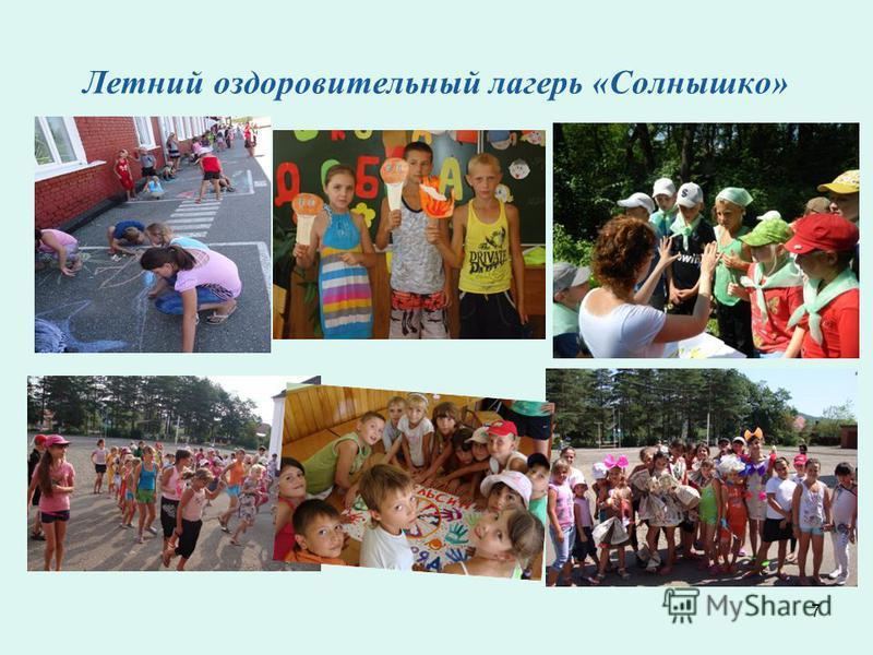 Летний оздоровительный лагерь «Солнышко» 7