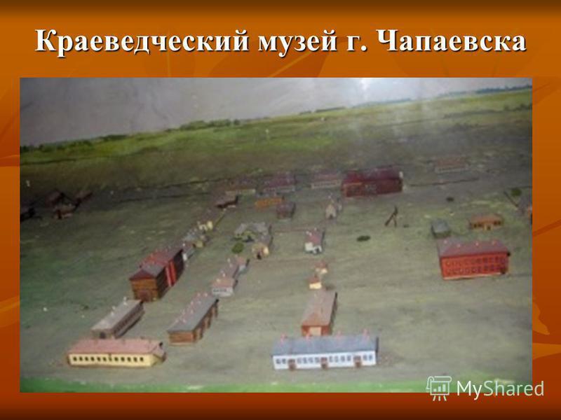 Краеведческий музей г. Чапаевска
