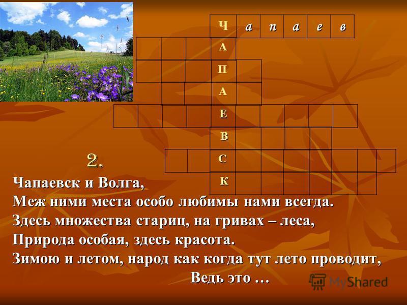 2. Чапаевск и Волга, Меж ними места особо любимы нами всегда. Здесь множества стариц, на гривах – леса, Природа особая, здесь красота. Зимою и летом, народ как когда тут лето проводит, Ведь это … 2. Чапаевск и Волга, Меж ними места особо любимы нами