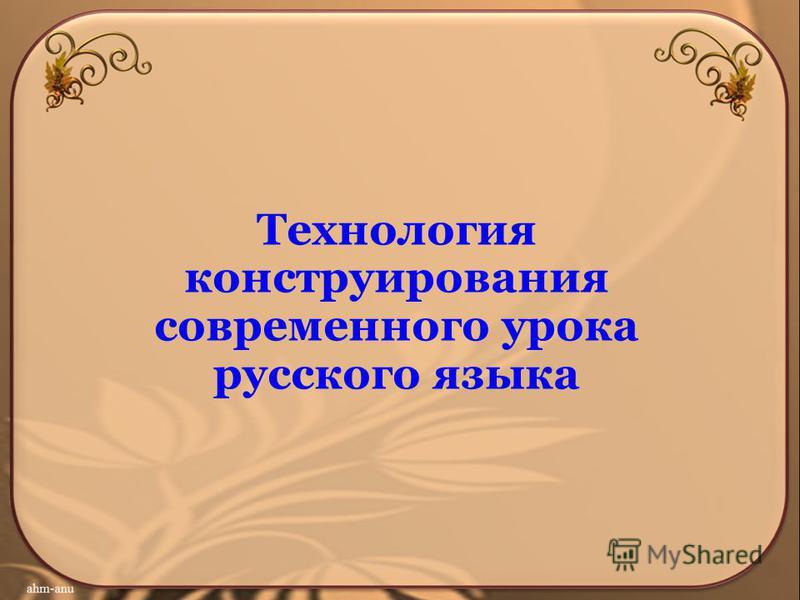 Технология конструирования современного урока русского языка