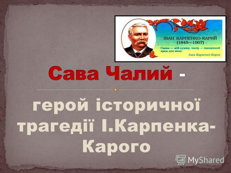 герой історичної трагедії І.Карпенка- Карого