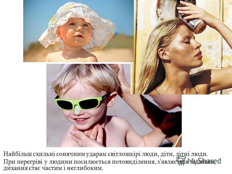 Найбільш схильні сонячним ударам світлошкірі люди, діти, літні люди. При перегріві у людини посилюється потовиділення, з'являється задишка, дихання стає частим і неглибоким.