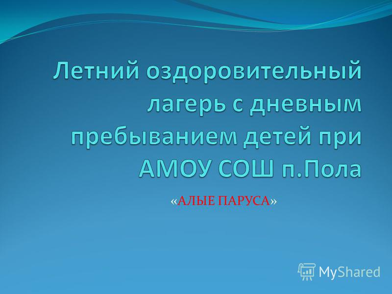 « АЛЫЕ ПАРУСА »