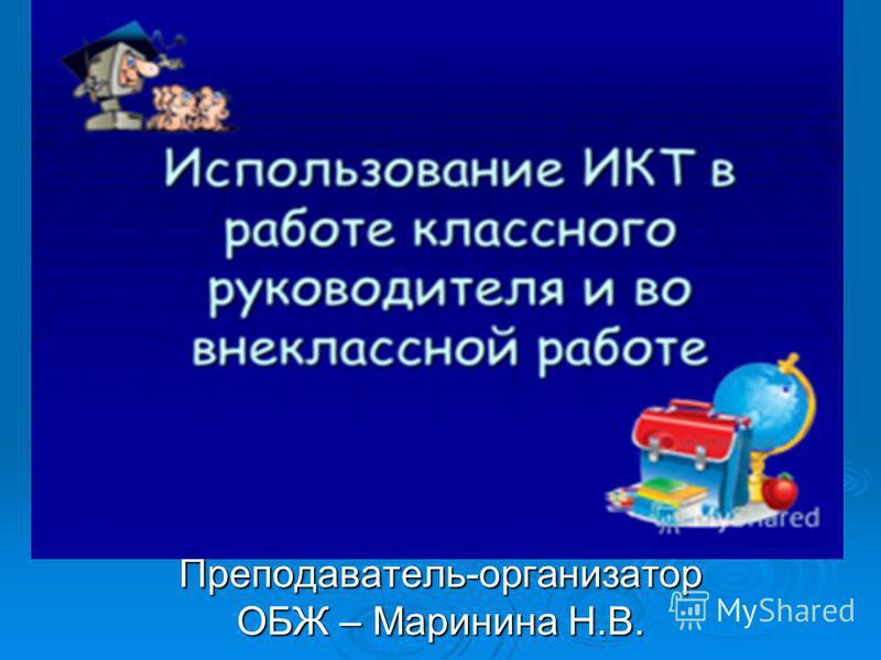 Преподаватель-организатор ОБЖ – Маринина Н.В.