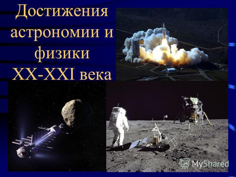 Достижения астрономии и физики XX-XXI века
