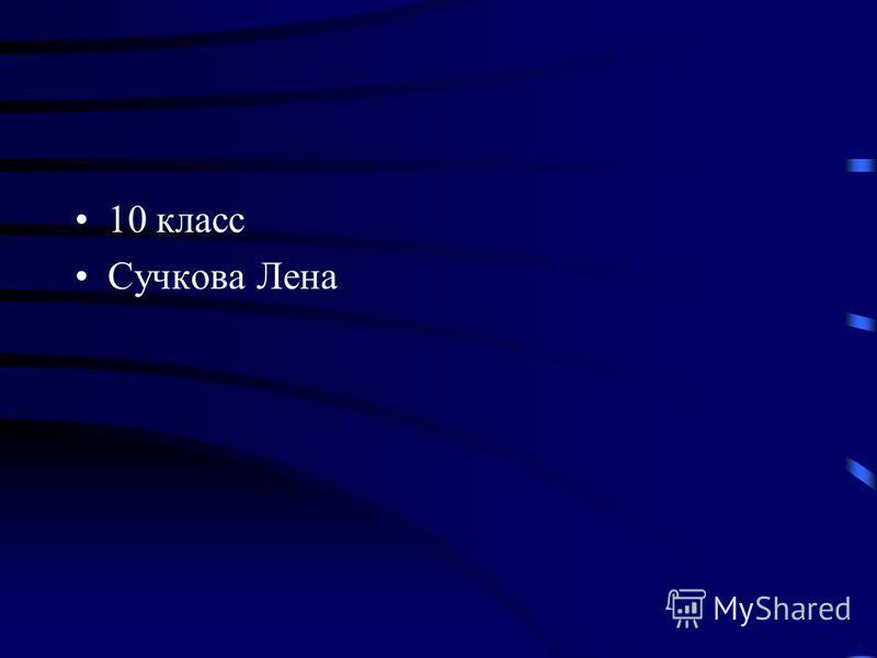 10 класс Сучкова Лена