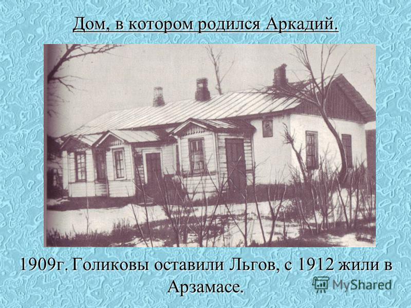 Дом, в котором родился Аркадий. 1909 г. Голиковы оставили Льгов, с 1912 жили в Арзамасе.
