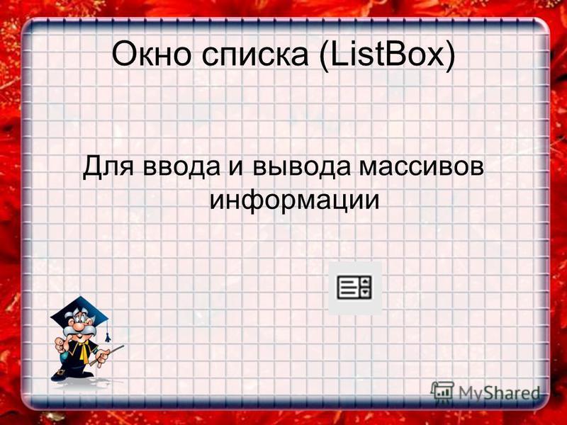 Окно списка (ListBox) Для ввода и вывода массивов информации