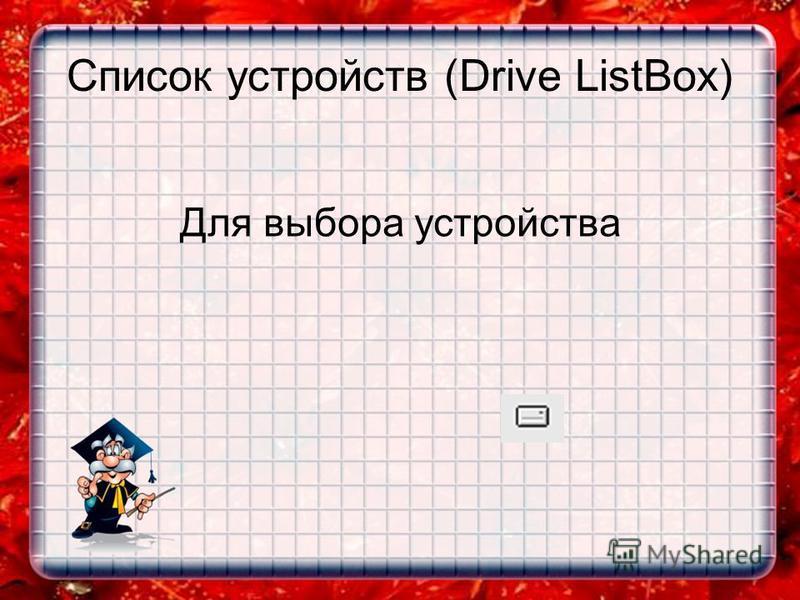 Список устройств (Drive ListBox) Для выбора устройства
