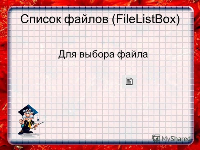 Список файлов (FileListBox) Для выбора файла