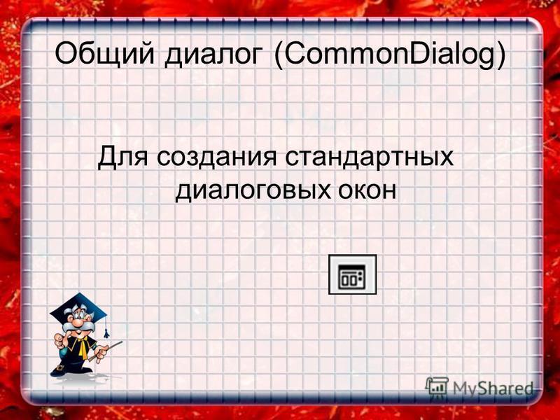 Общий диалог (CommonDialog) Для создания стандартных диалоговых окон