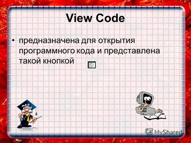 View Code предназначена для открытия программного кода и представлена такой кнопкой