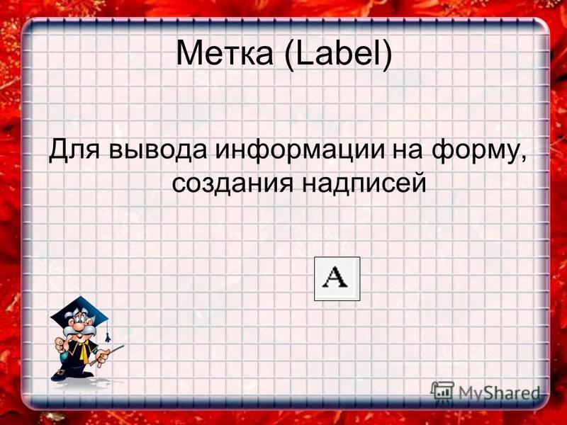 Метка (Label) Для вывода информации на форму, создания надписей
