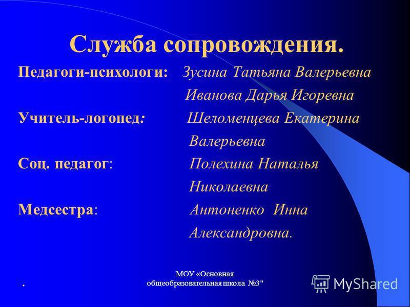 МОУ «Основная общеобразовательная школа 3