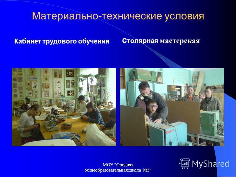 Материально-технические условия Кабинет трудового обучения Столярная мастерская МОУ Средняя общеобразовательная школа 3