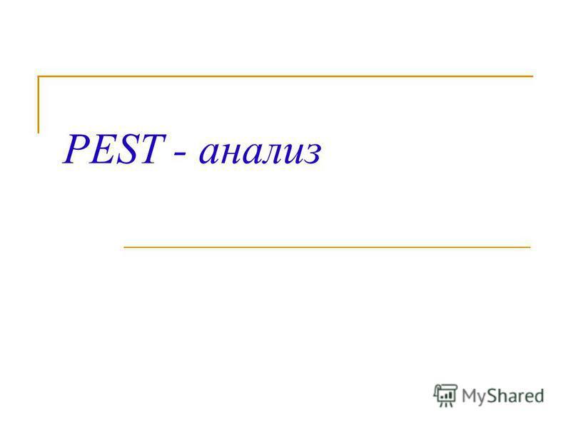 PEST - анализ