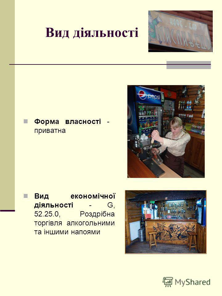Вид діяльності Форма власності - приватна Вид економічної діяльності - G, 52.25.0, Роздрібна торгівля алкогольними та іншими напоями