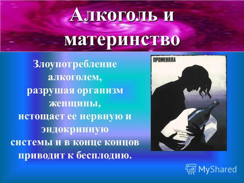 Алкоголь и материнство Злоупотребление алкоголем, разрушая организм женщины, истощает ее нервную и эндокринную системы и в конце концов приводит к бесплодию.