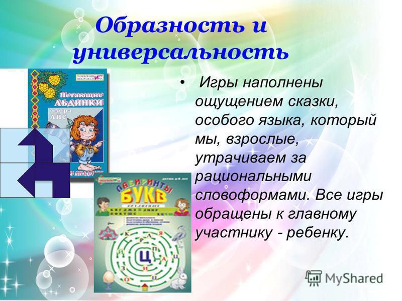 Образность и универсальность Игры наполнены ощущением сказки, особого языка, который мы, взрослые, утрачиваем за рациональными словоформами. Все игры обращены к главному участнику - ребенку.