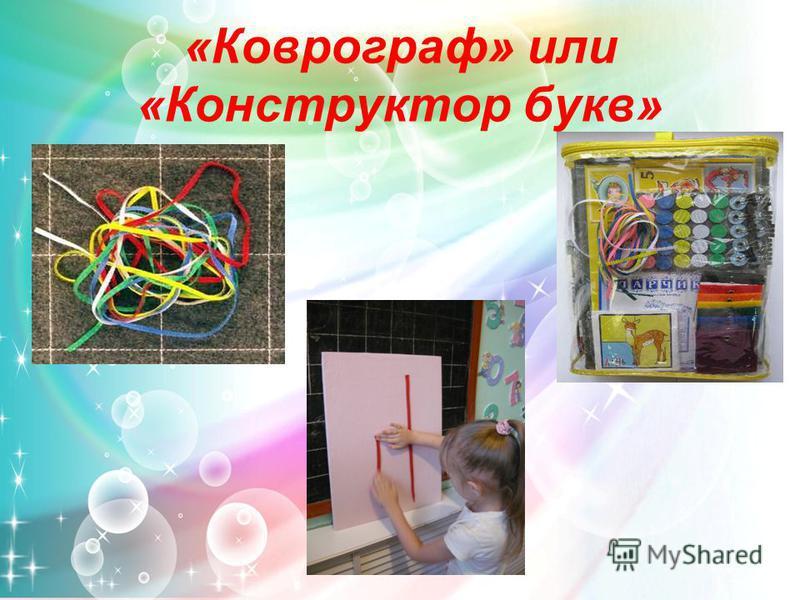 «Коврограф» или «Конструктор букв»
