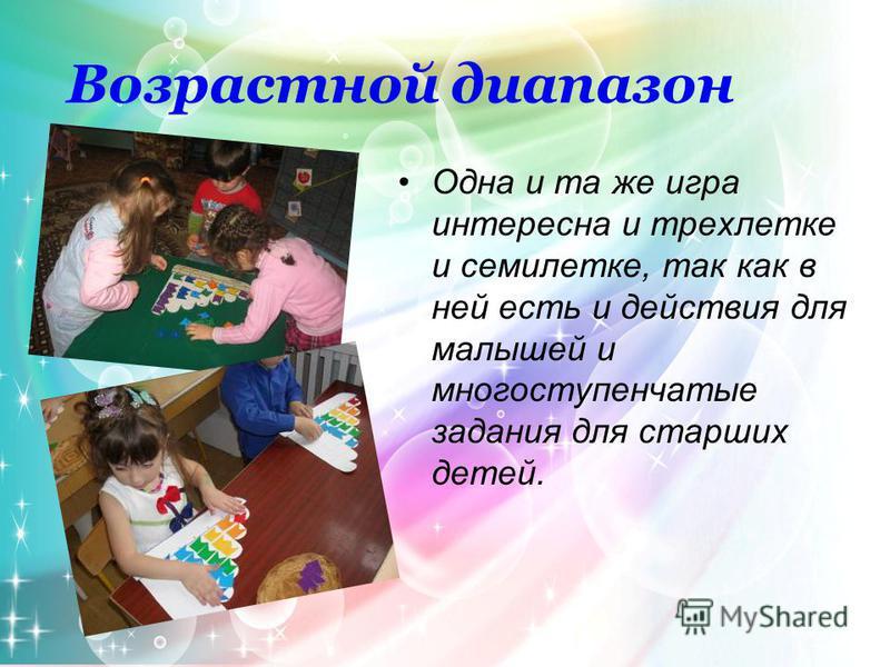 Возрастной диапазон Одна и та же игра интересна и трехлетке и семилетке, так как в ней есть и действия для малышей и многоступенчатые задания для старших детей.