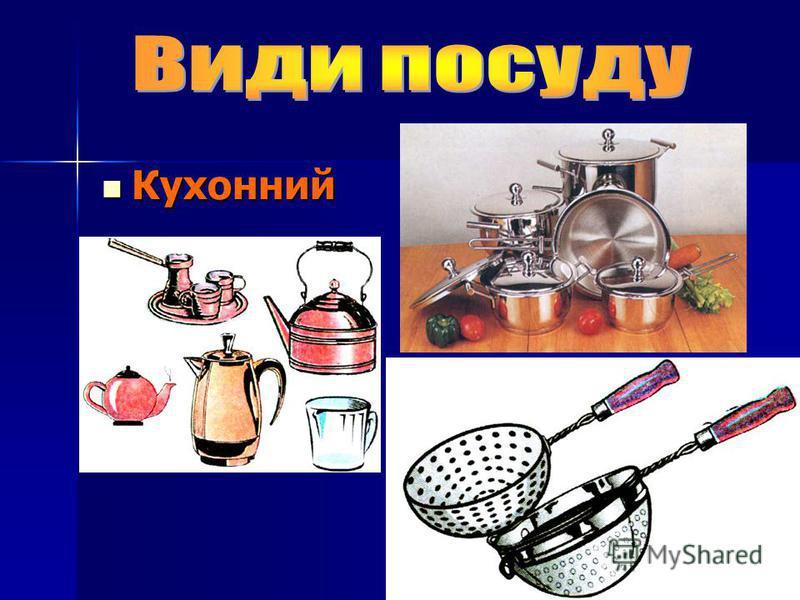 Кухонний