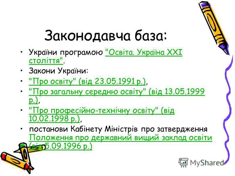 Законодавча база: України програмою
