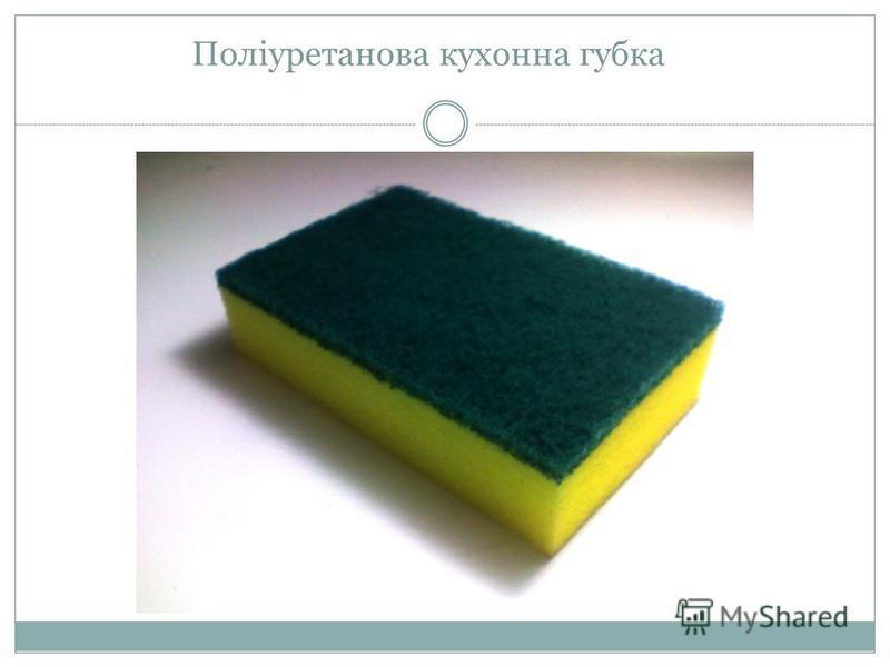 Поліуретанова кухонна губка
