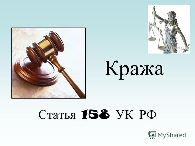 Кража Статья 158 УК РФ