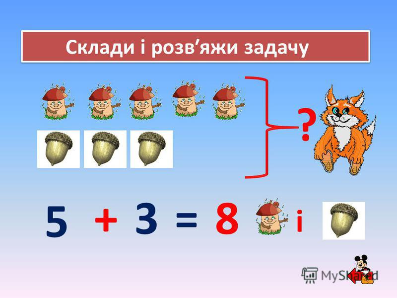 Склади і розвʹяжи задачу = 5 +3 ? 8 і